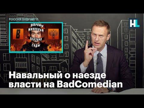 Навальный о наезде