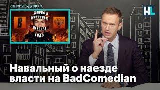 Навальный о наезде власти на BadComedian