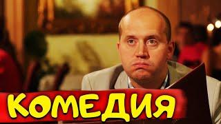 ЭТОТ ФИЛЬМ СКРАСИТ ДАЖЕ САМЫЙ УНЫЛЫЙ ВЕЧЕР! ЛЫСЫЙ ЛЮБОВНИК! Русские комедии 2021 hd
