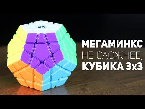Мегаминкс - не сложнее Кубика Рубика 3x3 / Как Собрать