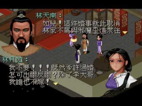 新仙劍奇俠傳 遊戲 配音 第02/06集 (仙劍奇俠傳1) | Doovi