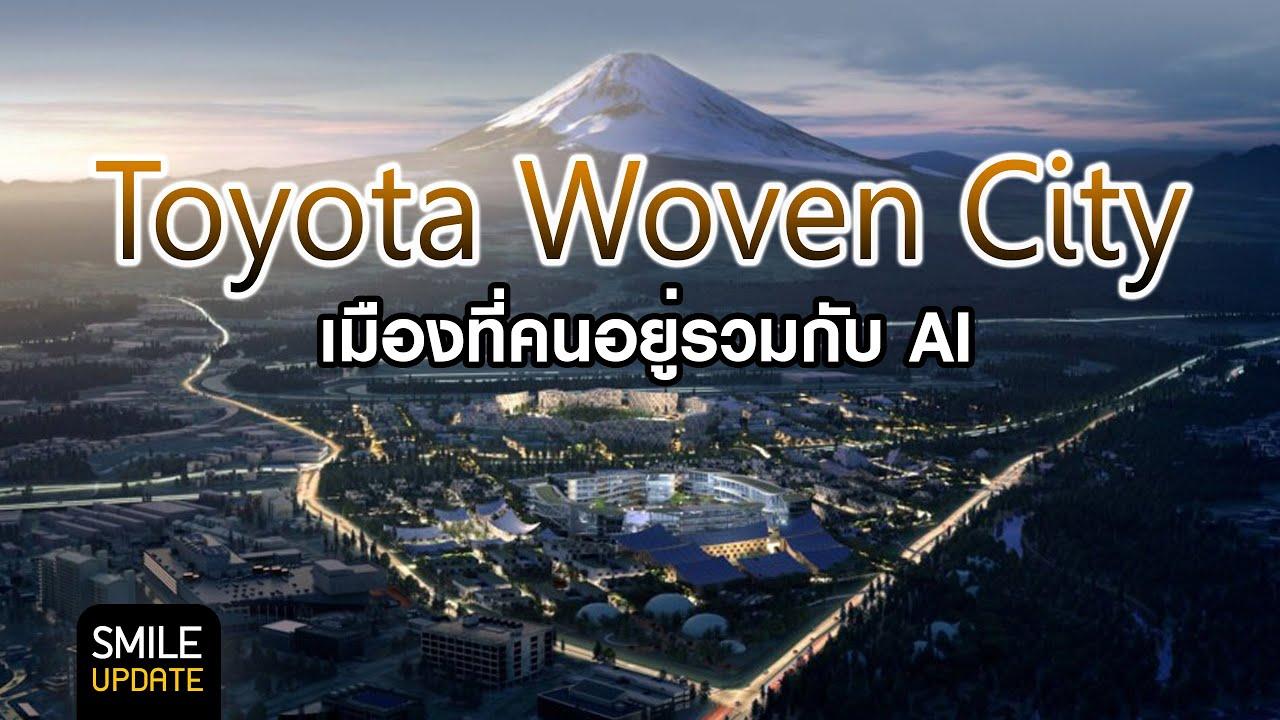"""💡 Smile Update: Toyota 🔴 สร้างเมืองใหม่ """"Woven City"""" 🗿 ด้วยเทคโนโลยี AI เพื่อชีวิตที่ดีกว่า"""