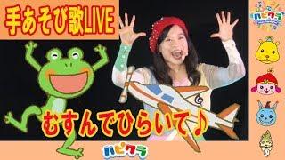 【手遊び歌LIVE】むすんでひらいて♪ こどものうた・手あそび 【Japanese Children's Song, Nursery Rhymes & Finger Plays】 thumbnail