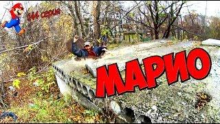 Один день среди бомжей / 144 эпизод - Марио! (18+)