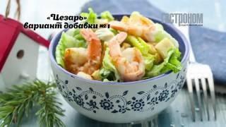 Салат Цезарь c креветками