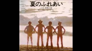 夏のふれあい (1972年7月1日) 作詞:北公次 作曲:筒美京平 待ちきれ...