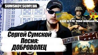Сергей Сумской - ДОБРОВОЛЕЦ (ПОЕТ АВТОР ПЕСНИ ПОД ГИТАРУ)