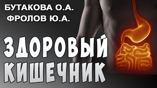 Фролов Ю.А. и Бутакова О.А. Кишечник и Здоровье. Ферменты и Бактерии.