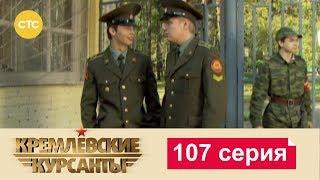Кремлевские Курсанты 107