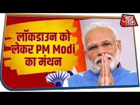 Corna को लेकर देश में लॉकडाउन को लेकर PM Modi का मंथन, मीडिया के दिग्गजों से की वार्ता