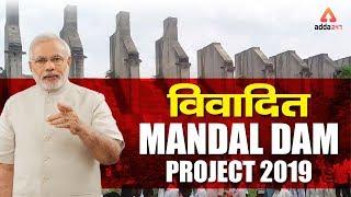 BREAKING NEWS | Mandal Dam Project 2019