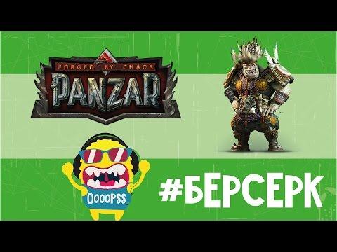 видео: Панзар обзор Берсерк. (panzar) 2015. часть 2