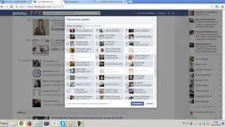 Пригласить друзей на мероприятие на фейсбуке одним кликом мышки