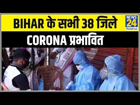 Bihar के सभी 38 जिले Corona प्रभावित, 8 जिलों में 100 से ज्यादा संक्रमित || News24