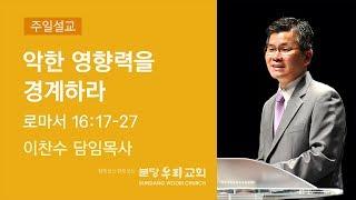 악한 영향력을 경계하라 | 이찬수 목사 | 분당우리교회 주일설교 | 2019-06-02