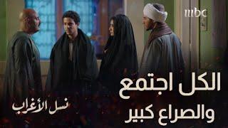 الحلقة 25 | مسلسل نسل الأغراب | مي عمر تتحدى أحمد السقا وتهدده