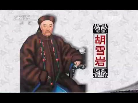 20150523 百家讲坛  清案探秘(第二部) 12 红顶商人胡雪岩的成败之谜