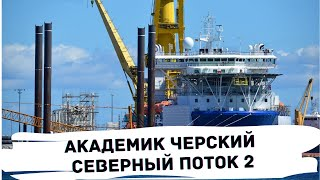 Трубоукладчик «Академик Черский» начал достраивать «Северный поток 2»