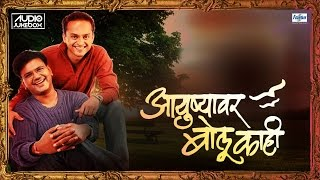 Superhit Sandeep Salil Songs - Ayushyavar Bolu Kahi Vol 2 | Marathi Songs Collection