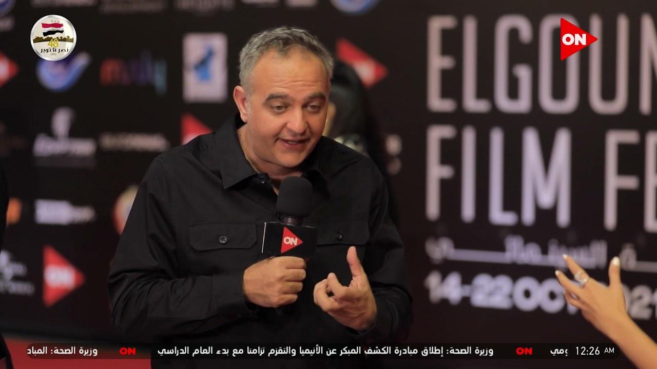 فعاليات اليوم الثالث من مهرجان الجونة السينمائي بدورته الخامسة #مهرجان_الجونة