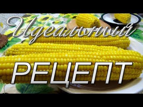 Идеальная кукуруза - РЕЦЕПТ
