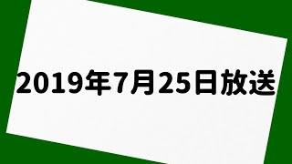 岡村隆史のオールナイトニッポン 2019年7月25日 放送分