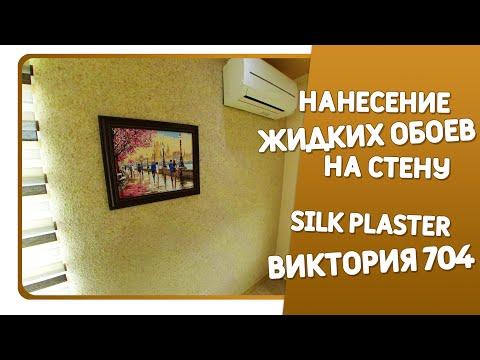 Нанесение Жидких обоев на стену, коллекция Виктория 704.#SILKPLASTER #VIKTORIA704