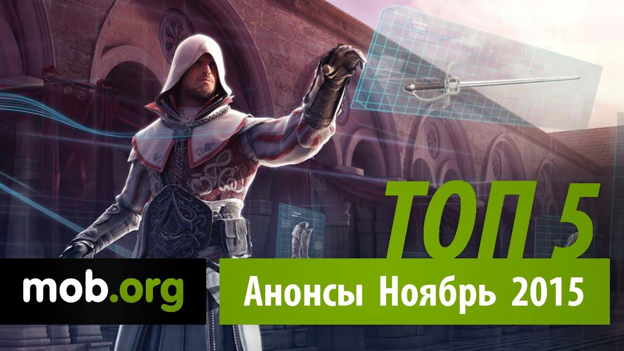 Смотреть видео анонс по играм 2015