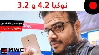 MWC2019: نظرة على خصائص هاتف نوكيا 4.2 ونوكيا 3.2 !
