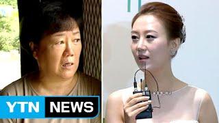 장윤정 모친 육흥복, 녹취파일 공개... 내용은? / YTN