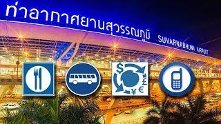 Аэропорт Бангкока Суварнамбхуми. Обмен и курс валют. Фуд корт. Автобус до города. Сим карта Таиланда