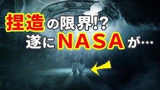 【衝撃】NASA遂に限界!?宇宙人UFOの存在を公表か…?