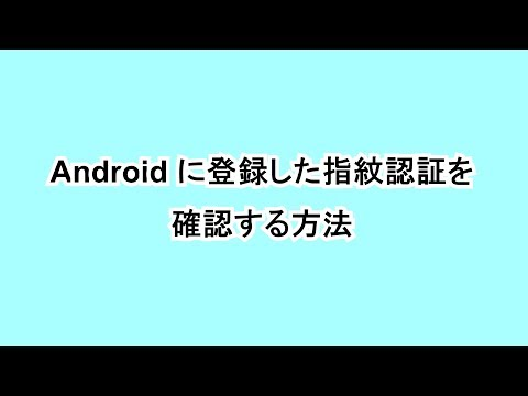 Androidに登録した指紋認証を確認する方法