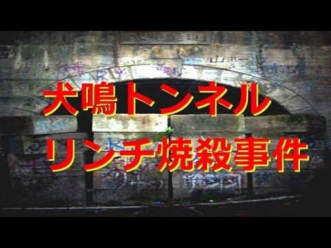 【恐怖】犬鳴トンネルリンチ焼殺事件