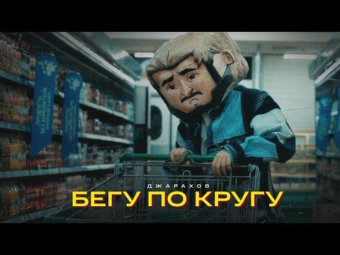 Джарахов - Бегу По Кругу