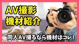同人AV撮影監督の持ち物チェック!!