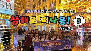 청소년 중국자유배낭여행! 3탄 (프랑스조계지/우캉루/티…