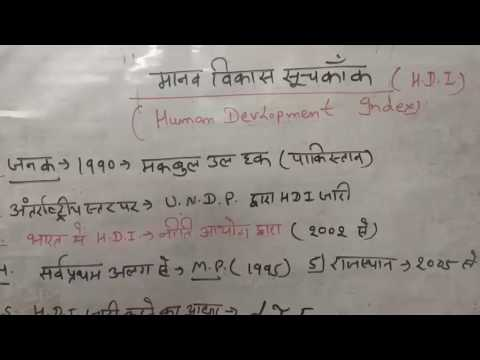 मानव विकास सूचकांक (HDI )Human development Index & Important Questions for all Competition Exam s