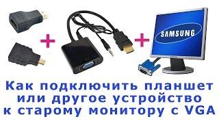 Как подключить старый монитор с VGA к планшету. Переходник с micro HDMI на HDMI и VGA.(ПЕРЕХОДНИК MINI HDMI в HDMI - http://fas.st/m2CI9R ПЕРЕХОДНИК С HDMI на VGA - http://fas.st/RvSER ИЛИ НА АЛИЭКСПРЕСС - http://ali.pub/socwe ..., 2016-11-12T12:06:48.000Z)