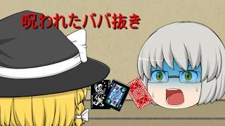 【ゆっくり茶番】呪われたトランプでババ抜き?!! thumbnail