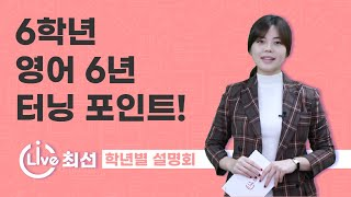 최초공개! 2021 Live 최선 6학년 설명회 [영어…