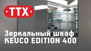 Зеркальный шкаф из алюминия - Keuco EDITION 400. Обзор, характеристики, цена. ТТХ - Аквариус