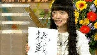 連続テレビ小説「あさが来た」で、ふゆを演じている清原果耶さんが「ス...