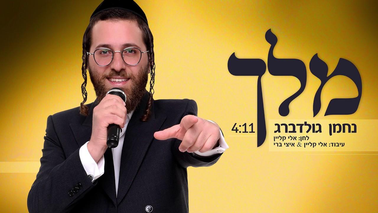 נחמן גולדברג - מלך   Nachman Goldberg - Melech