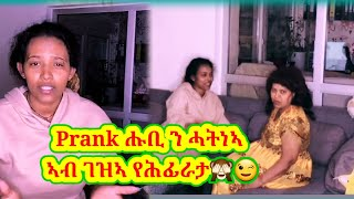 #Prank#Film#Comedy#Couple  PRANK ሑቢ ን ሓትነኣ ኣብ ገዘኣ ከይዳ የሕፊራታ 🙈😉