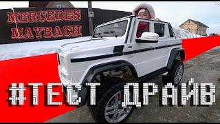 #Mercedes #Maybach G650 landaulet #тест драйв
