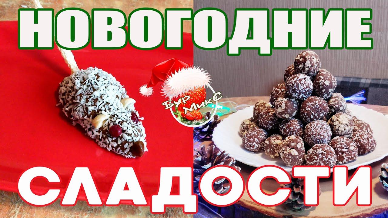 Новогодние конфеты 2020 / Новогодний десерт 2020 / Шоколадные домашние конфеты