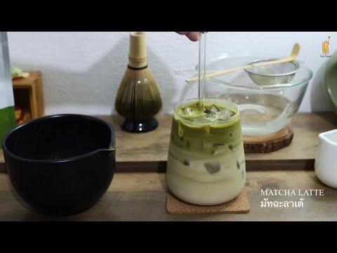 Matcha :: Matcha latte recipe :: มัทฉะลาเต้ 홈 카페 Home cafe