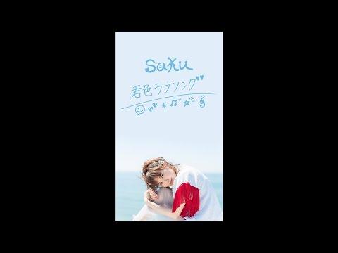 Saku 『君色ラブソング』(LINE ver.)【スマホ視聴推奨】
