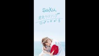 Saku - 君色ラブソング